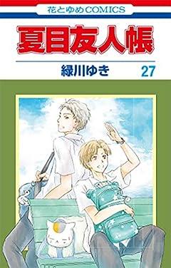 夏目友人帳の最新刊