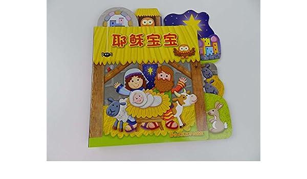 耶稣宝宝 Baby Jesus / Chinese Language Bible Stories for ...