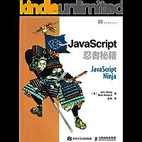 JavaScript忍者秘籍(异步图书)