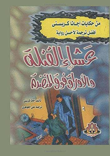 Thirteen at Dinner, Lord Edgware Dies, Ashaa Elkatalah (Arabic edition