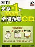 英検準1級過去6回全問題集CD〈2011年度版〉 (旺文社英検書)