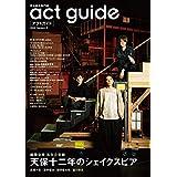 act guide 2020 Season 5