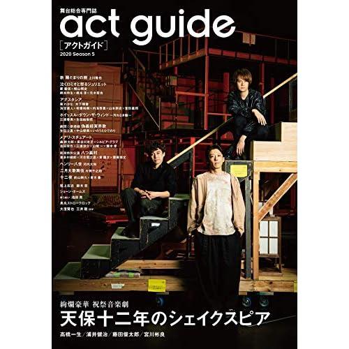 act guide 2020 Season 5 表紙画像