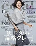 eclat(エクラ) 2016年 11 月号 [雑誌]