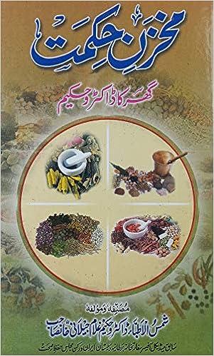 Books Unani Medicine Urdu Pdf