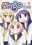 Yuyushiki (Yuyu-shiki) [In Japanese] Vol.1 by Komata Mikami (2009-05-03)