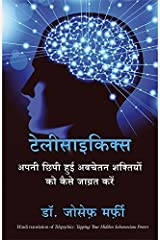 TELEPSYCHICS  (Hindi) Kindle Edition