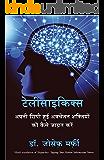 TELEPSYCHICS  (Hindi)