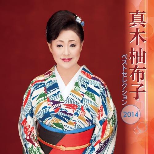 真木柚布子 / 真木柚布子 ベストセレクション2014の商品画像
