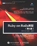 图灵程序设计丛书:Ruby on Rails教程(第4版)