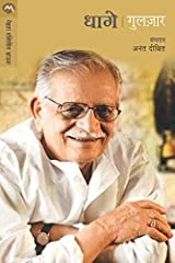 DHAGE (Marathi Edition) Kindle Edition