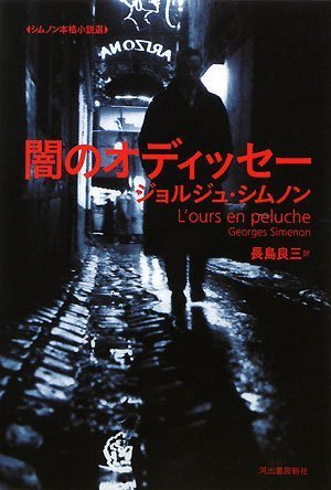 闇のオディッセー (シムノン本格小説選)