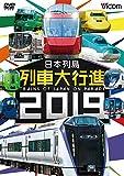 日本列島列車大行進2019 [DVD]