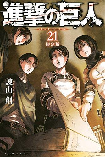進撃の巨人(21)限定版 (プレミアムKC 週刊少年マガジン)