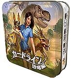 カードライン:恐竜編 日本語版