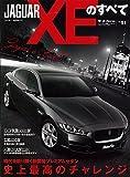 JAGUAR XEのすべて (モーターファン別冊 ニューモデル速報/インポート 51)