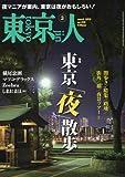 東京人 2018年 03 月号 [雑誌]