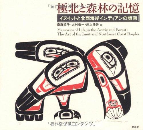 極北と森林の記憶―イヌイットと北西海岸インディアンの版画