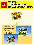purasueru burokku kumikae reshipi fou lego bakery: You can build the bakery out of your own bricks (Japanese Edition)