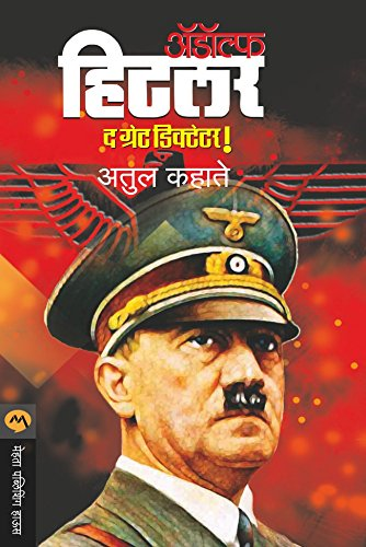 ADOLF HITLER (Marathi Edition)