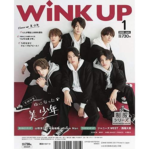 WiNK UP 2020年1月号 追加画像