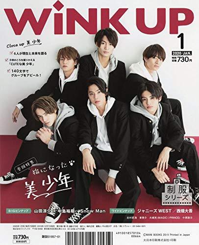 WiNK UP 最新号 追加画像
