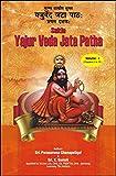 Sukla Yajur Veda Jata Patha Vol.1 - Devanagari