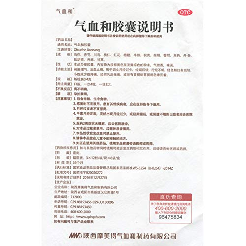 Momade Qixue Capsule 0.4g36 grains6 bags/boxes of Huoxue Analgesic Menstrual Volume Less chloasma CC by z-joyee-Adao Ber Suan (Image #2)