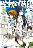 学校の階段 (3) (ファミ通クリアコミックス)