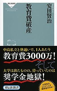 教育費破産 (祥伝社新書) | 安田 賢治 |本 | 通販 | Amazon