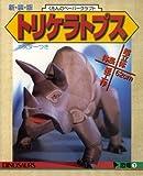 トリケラトプス (くもんのペーパークラフト―恐竜シリーズ)