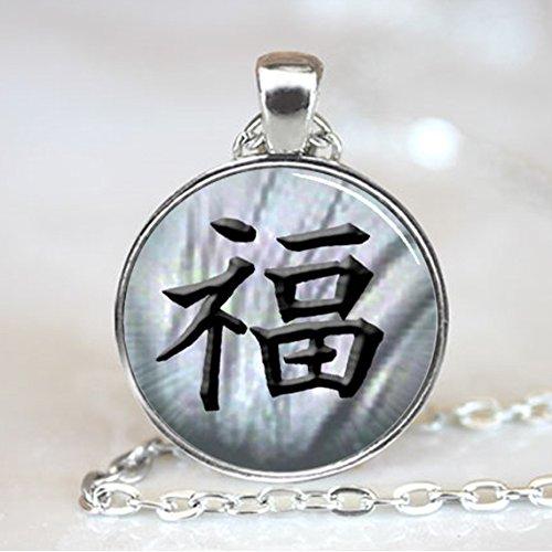 Amazoncom Japanese Kanji Good Luck Symbol Pendant Japanese Good