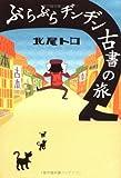 ぶらぶらヂンヂン古書の旅(北尾 トロ)