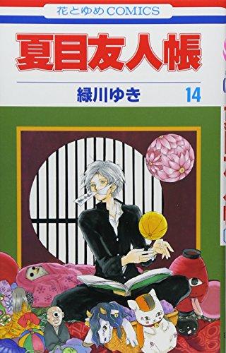 夏目友人帳 14 (花とゆめCOMICS)