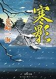 寒影 【徳間文庫】