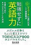 「デスマーチに追われるIT技術者が勉強せずに英語力を身につけて キャリアアップした方法 」鈴木 信貴