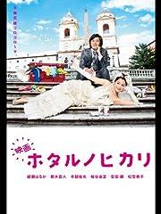 ホタルノヒカリ(映画)
