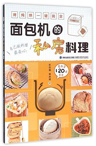 Private Kitchen of Bread Machine (Chinese Edition)