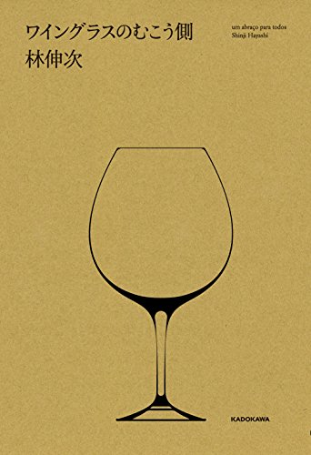 ワイングラスのむこう側