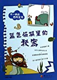 img - for The encyclopedia is not the same : the secret of the blue field(Chinese Edition) book / textbook / text book