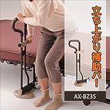 アテックス(ATEX) ベッドガード ブラック 22x45x80cm AX-BZ35