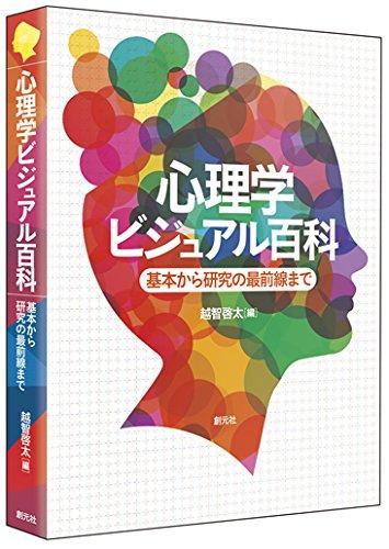 心理学ビジュアル百科:基本から研究の最前線まで