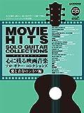 TAB譜付スコア 心に残る映画音楽/ソロギターコレクションズ <愛と青春のシネマ編> 模範演奏CD付