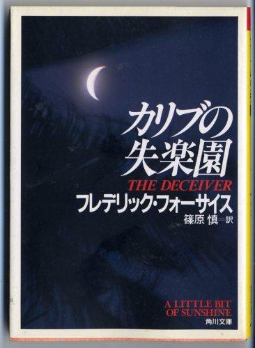 The Deceiver: A Little Bit of Sunshine = Karibu no shitsurakuen [Japanese Edition]