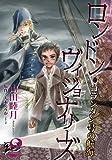 コランタン号の航海 ─ ロンドン・ヴィジョナリーズ (2) (ウィングス・コミックス)