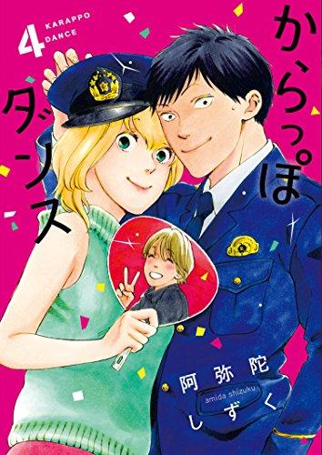 からっぽダンス 4 (フィールコミックスFCswing)