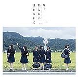 Ima.Hanashitai Dareka Ga Iru by Nogizaka 46 (2013-05-04)