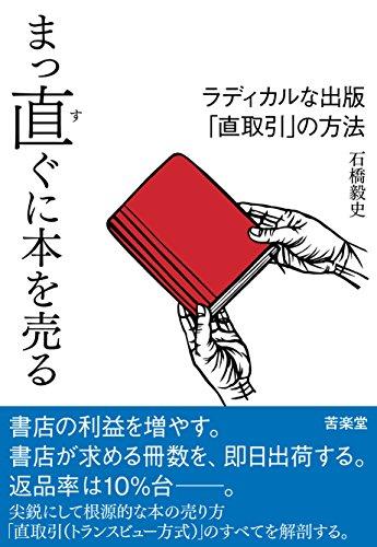 まっ直ぐに本を売る―ラディカルな出版「直取引」の方法