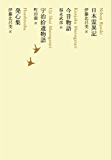 日本霊異記/今昔物語/宇治拾遺物語/発心集 池澤夏樹=個人編集 日本文学全集