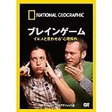 ナショナル ジオグラフィック ブレインゲーム イエスと言わせる「心理操作」 [DVD]